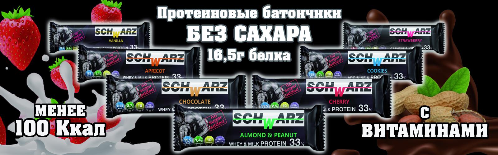 2 Шварц