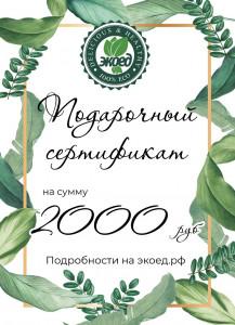 Подарочный Сертификат 2000 рублей