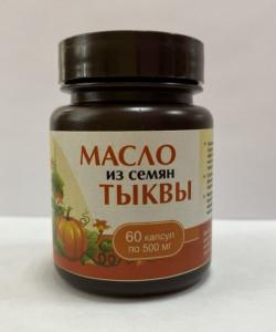 Масло тыквы в капсулах 75шт 500мг Спецморепродукты