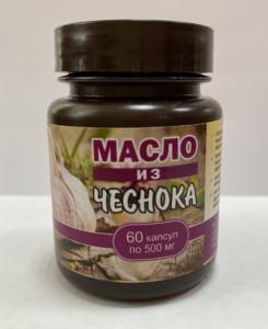 Масло чеснока в капсулах 60шт 500мг Спецморепродукты