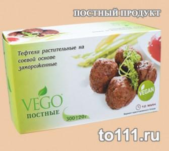 Тефтели постные/вегетарианские 500/300г Vego