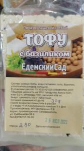 Тофу с базиликом 1кг Эдемский Сад