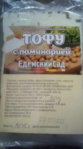 Тофу с ламинарией 1кг Эдемский Сад