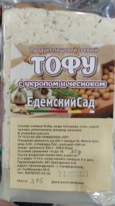 Тофу с чесноком и укропом 1кг Эдемский Сад
