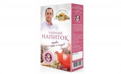 Чайный напиток №9 травы для сердца и сосудов 30 пакетиков 60г Агапкина