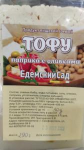 Тофу соевый сыр с оливками и паприкой 1кг Эдемский Сад