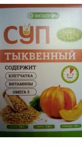 Суп сухой Тыквенный 1саше 20г Золотой лён