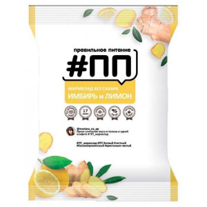 Мармелад желейно-формовой Имбирь-лимон 200г #ПП