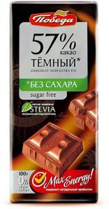 Шоколад Темный без сахара 57% какао Чаржед 100г Победа