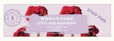 Батончик Little Miss Raspberry 15-28 день цикла 45г Woman Code