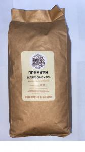Кофе в зёрнах Эспрессо-смесь ПРЕМИУМ 90 средняя обжарка 250г Крафт кофе