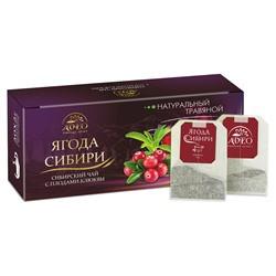 Чай травяной Брусника 20пак Ягода Сибири