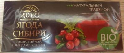 Чай травяной Клюква 20пак Ягода Сибири