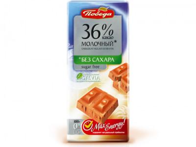 Шоколад молочный без сахара 36% 100г Победа