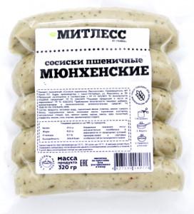 Колбаски Мюнхенские 400г Митлесс