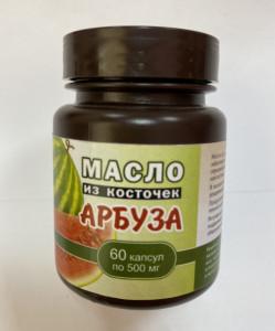 Масло семян арбуза желатиновые капсулы 60шт Спецморепродукты